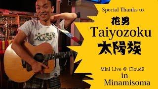 Special mini live by Hanao from Taiyozoku. 「太陽族」の花男さんによ...
