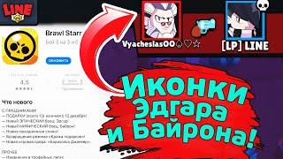 Обновил Бравл Старс! Новости Лайна Brawl Stars
