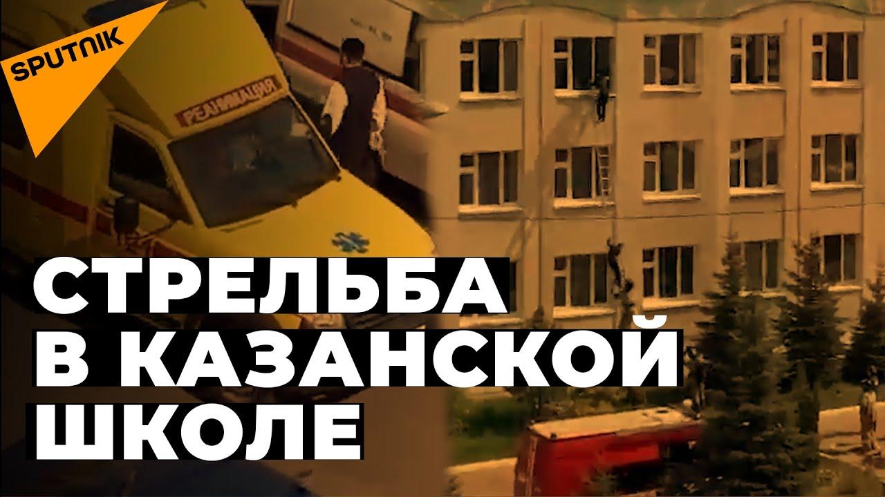 Стрельба в школе в Казани – погибли дети