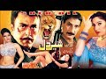 SHER DIL (2012) - SHAAN & SAIMA - OFFICIAL PAKISTANI FULL  MOVIE