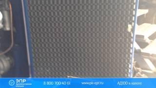 видео АД-100 на ЯМЗ-238 в блок-контейнере типа