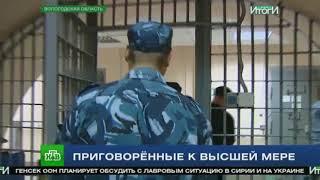 Журналисты НТВ побывали в тюрьме для приговоренных к пожизненному заключению