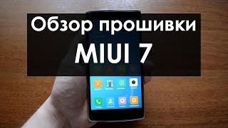 обзор прошивки MIUI 7  OnePlus One