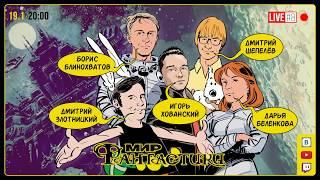 Мир фантастики Live #8. Другие комиксы