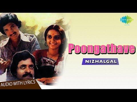 poongathave-song-lyrics-|-nizhalgal-|-ilaiyaraaja-hits-|-bharathiraja-|-gangai-amaren-|-uma-ramanan