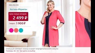 Костюм «Маркела». Shop & Show (одежда)