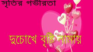 Valobasar Porag Renu-  Kamrul ft by F A Sumon   Video by  Zahid Hasan  360p  YouTube