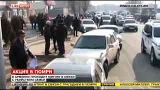 Вести-Чита.Ру. В Армении проходит митинг в связи с убийством семьи российским солдатом