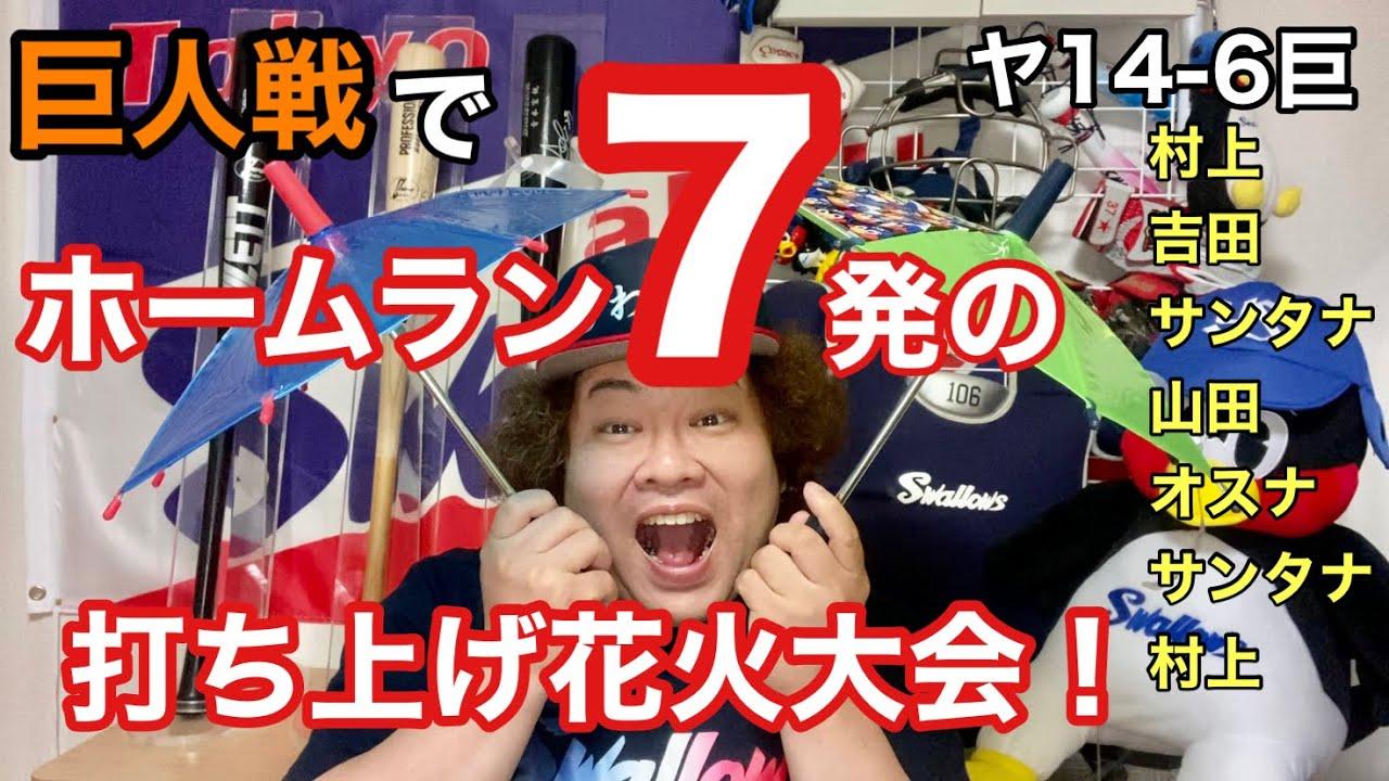【ヤクルト】巨人相手にホームラン7本の快勝!奥川が巨人戦初登板で初勝利!サンタナ髭剃って2ホーマー!