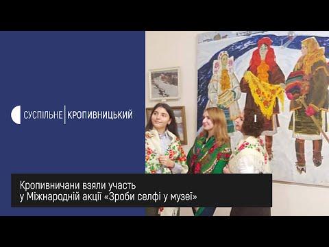 UA: Кропивницький: Міжнародна акція Зроби селфі у музеї