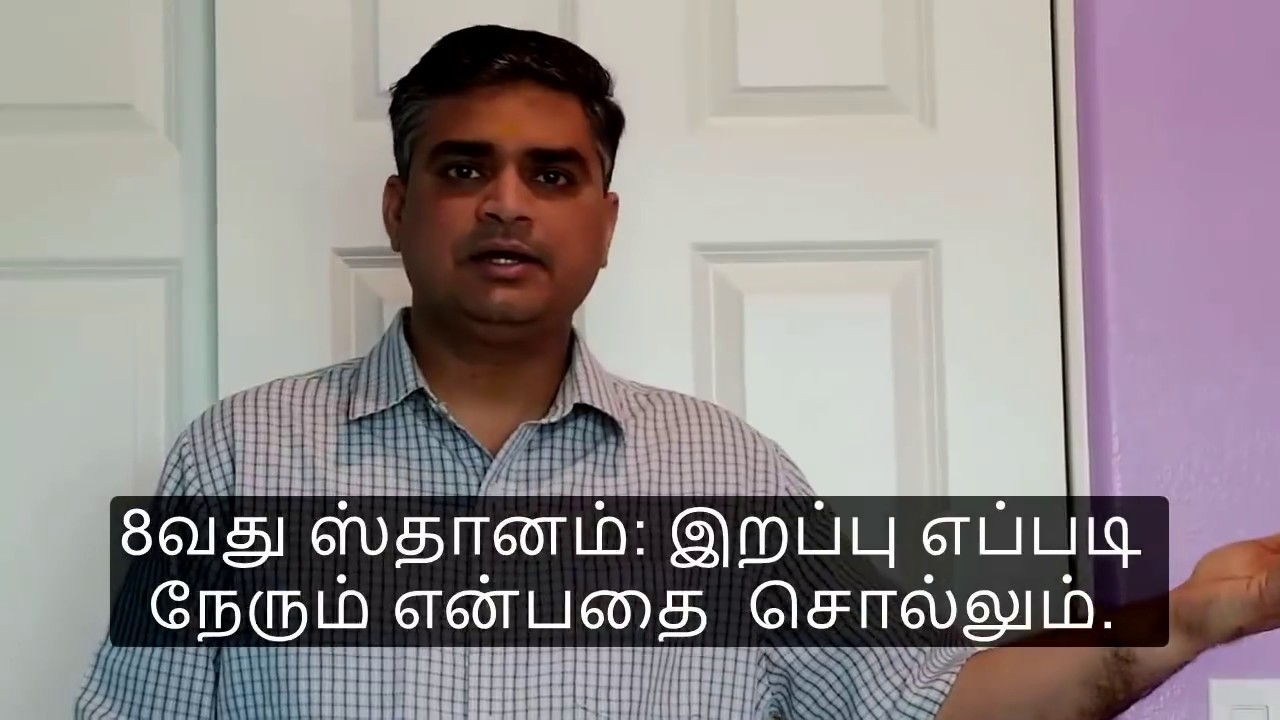 Tamil Astrology Class 48: 8th house in Horoscope