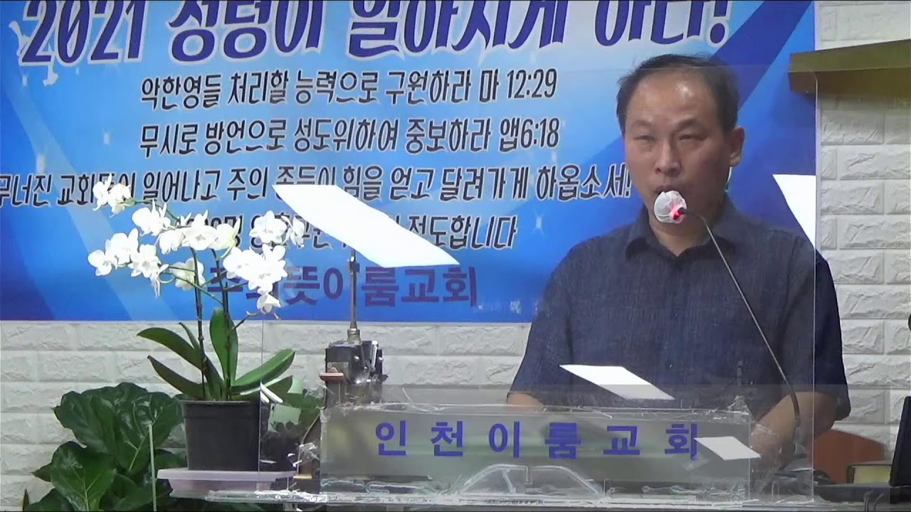 인천이룸교회님의 라이브 방송