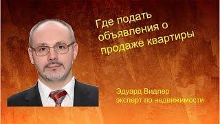 видео сайт по продаже квартир в Москве