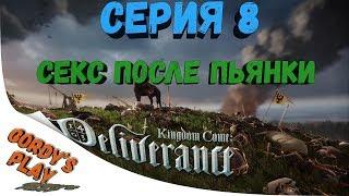 (18+)Kingdom Come: Deliverance #8 Секс и алкоголь