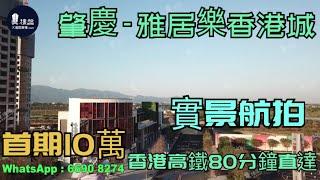 肇慶雅居樂香港城|首期10萬|香港高鐵80分鐘直達|香港銀行按揭 (實景航拍)