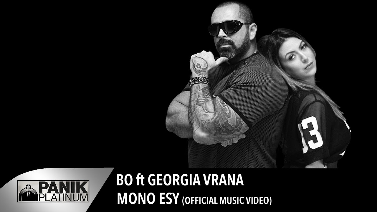 ΒΟ - Georgia Vrana - Μόνο Εσύ