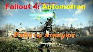 Fallout 4 Automatron Роботы атакуют поселение