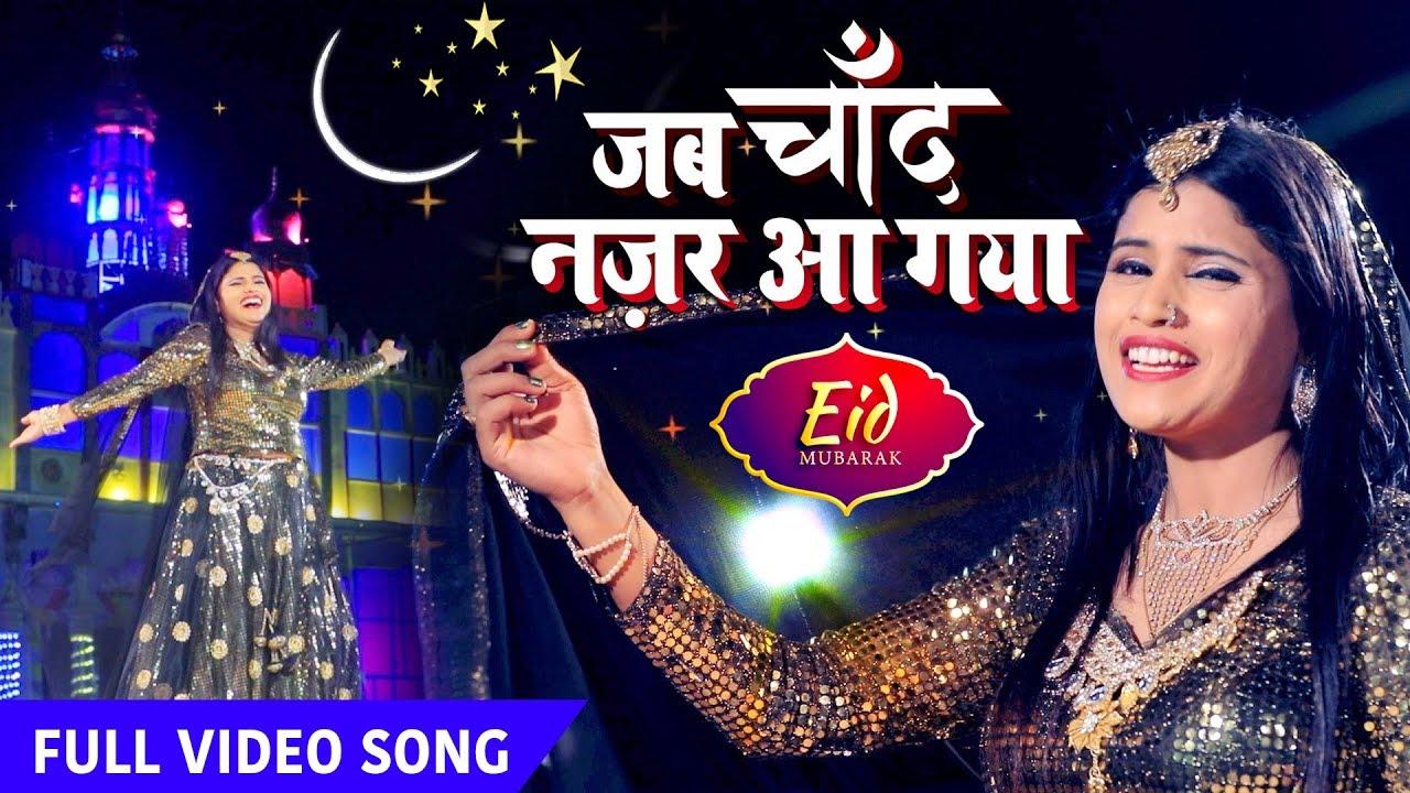Eid 2019 À¤• À¤¸à¤¬à¤¸ À¤¨à¤¯ Video Song Khushboo Uttam À¤œà¤¬ À¤š À¤¦ À¤¨à¤œ À¤° À¤† À¤—य Bhojpuri Songs 2019 Youtube