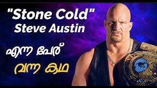 """How """"Stone Cold"""" Steve Austin Name Invented 🤔 