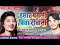 Videshi Lal Yadav और Anshu Bala सबसे सुपर Hit बेवफाई Song 2018 ~ Hamar Pagali Biya Diwani