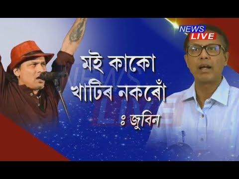Shiladitya is a Bangladeshi DALAL: AASU | I don't care anybody: Zubeen