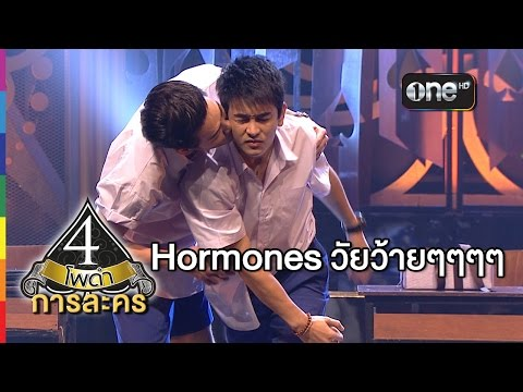 4 โพดำ การละคร เรื่อง Hormones วัยว้ายๆๆๆๆ 11 มี.ค.58 อ๊อฟ ปองศักดิ์
