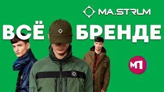 MAX ПОЯСНИТ |  MA.STRUM