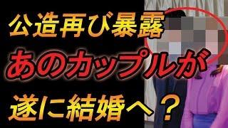 【衝撃】井上公造がまた予言!「俳優Hと女優Sの年末婚」はこの2人だ… チ...