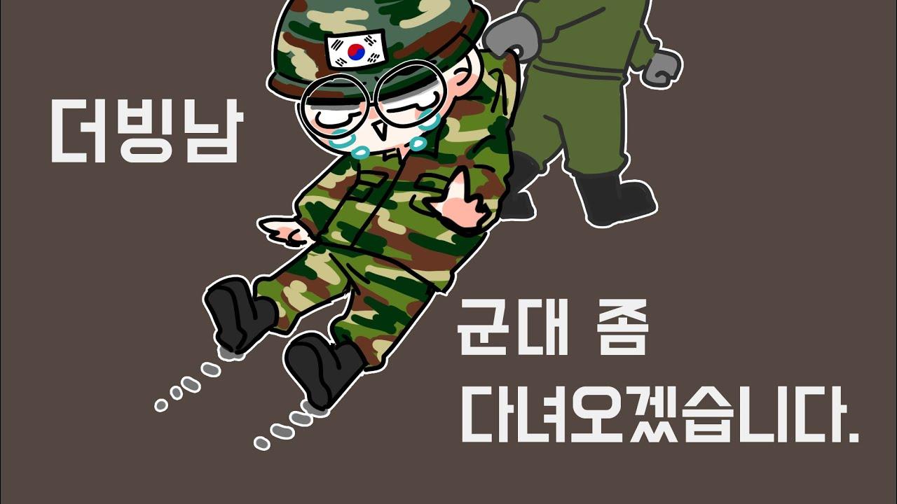 난 군대 간다.