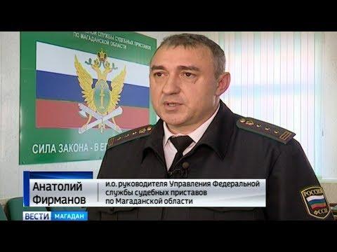 2,5 млрд рублей взыскали судебные приставы Колымы