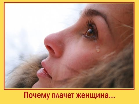 Почему плачет #женщина…?!? Трогательно до слёз