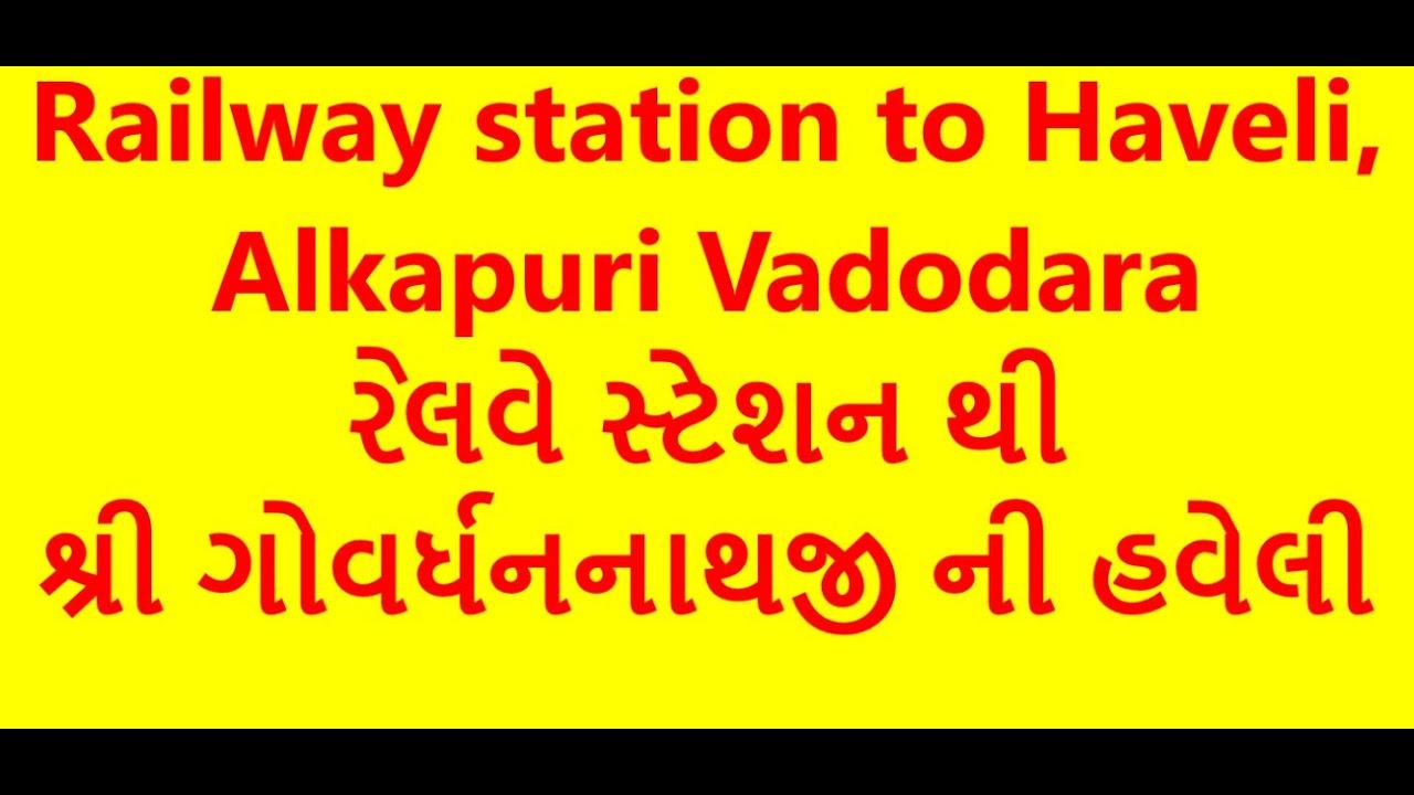 Railway station to Haveli | Alkapuri | Vadodara |રેલવે સ્ટેશન થી શ્રી ગોવર્ધનનાથજી ની હવેલી|અલકાપુરી