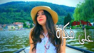 بيسان اسماعيل - على فكرة  ( فيديو كليب حصري )   2018