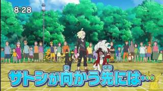 Pokemon Sun And Moon Episode 27 Preview 2
