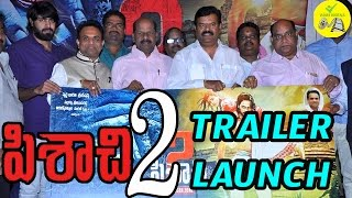 Latest Telugu Movie Pisachi 2 Trailer Launch 2017 || Rupesh Shetty, Ramya || creative movies