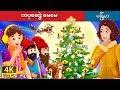 ကပ္ေစးႏွဲ ေမေမ |  What Use It Story | ကာတြန္းဇာတ္ကား | Myanmar Fairy Tales