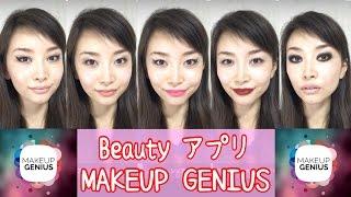 【アプリ】瞬時にメイクが変わるアプリ☆Makeup Genius  - 2015.7.2 SasakiAsahiVlog