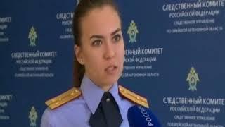Вести-Хабаровск. В ЕАО нашли останки ребенка