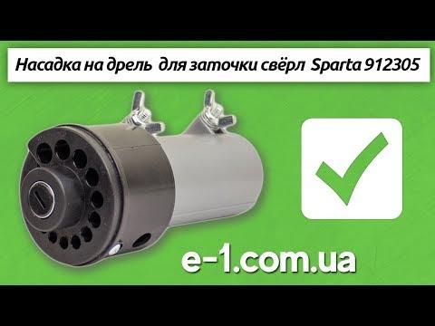 Насадка на дрель  для заточки свёрл Sparta 912305