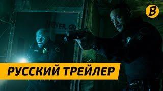 Яркость/Bright - Русский Трейлер(2017)|Netflix