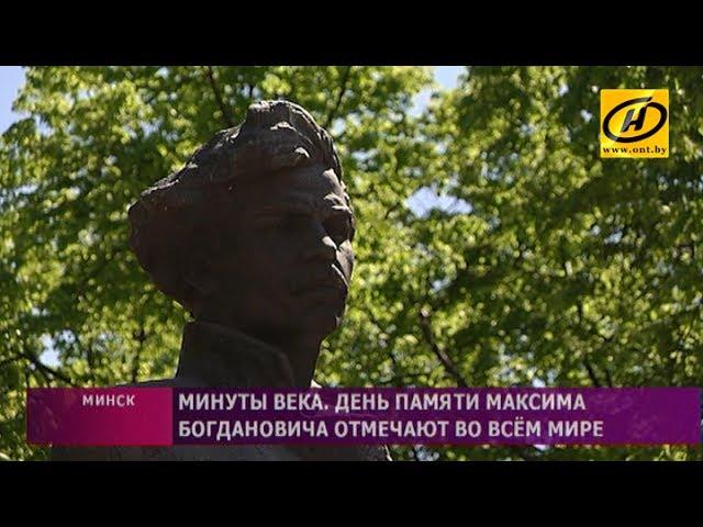 День памяти Максима Богдановича