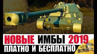 НОВЫЕ ИМБО ПРЕМЫ в 2019! 7 НОВЫХ ПРЕМ ТАНКОВ в World of Tanks
