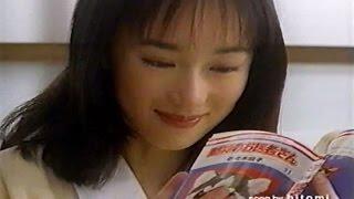 1995年ごろのドコモのポケベルのCMです。葉月里緒奈さんが出演されてま...