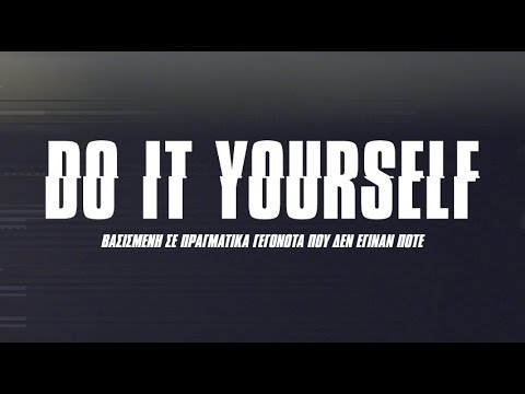 Do It Yourself - Official Trailer