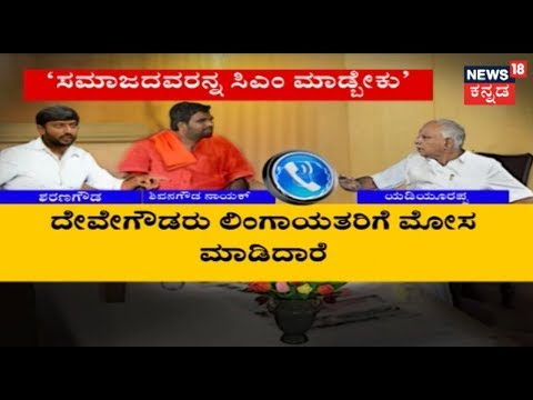 Deve Gowda Cheated Lingayats | BSY Audio Tape Leak | Operation Kamala