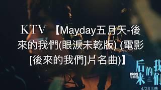 KTV【Mayday五月天 後來的我們 眼淚未乾版 電影後來的我們片名曲】   伴唱 伴奏