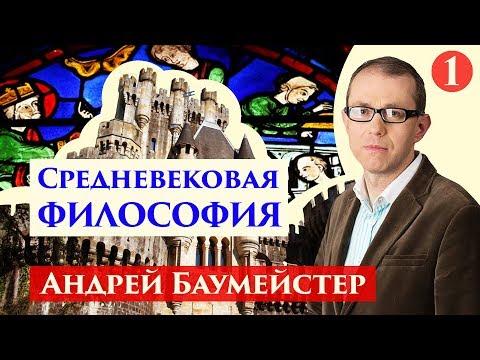 Средневековая философия. Августин. 1/8.