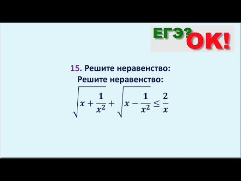 Иррациональное неравенство. Задание 15 ЕГЭ по математике. (46)