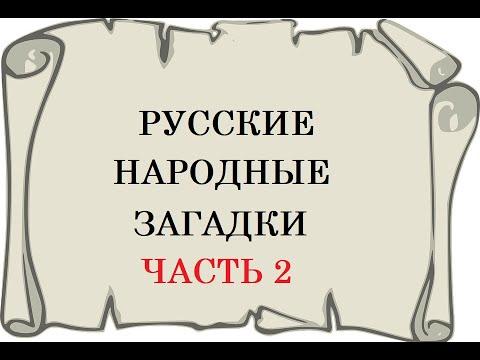 Русские народные загадки для детей и взрослых с ответами и картинками. Старые загадки. Видео. ЧАСТЬ2
