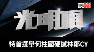特首選舉何柱國硬撼林鄭CY!?